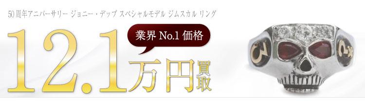 50周年アニバーサリー ジョニー・デップ スペシャルモデル ジムスカル リング 12.1万買取