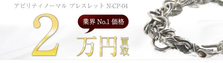 ブレスレット N-CP-04 2万買取