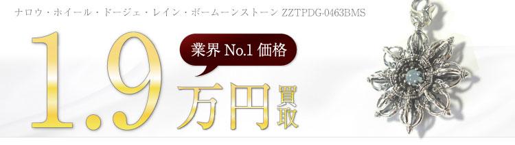 ナロウ・ホイール・ドージェ・ペンダントトップ・レインボームーンストーンZZTPDG-0463BMS