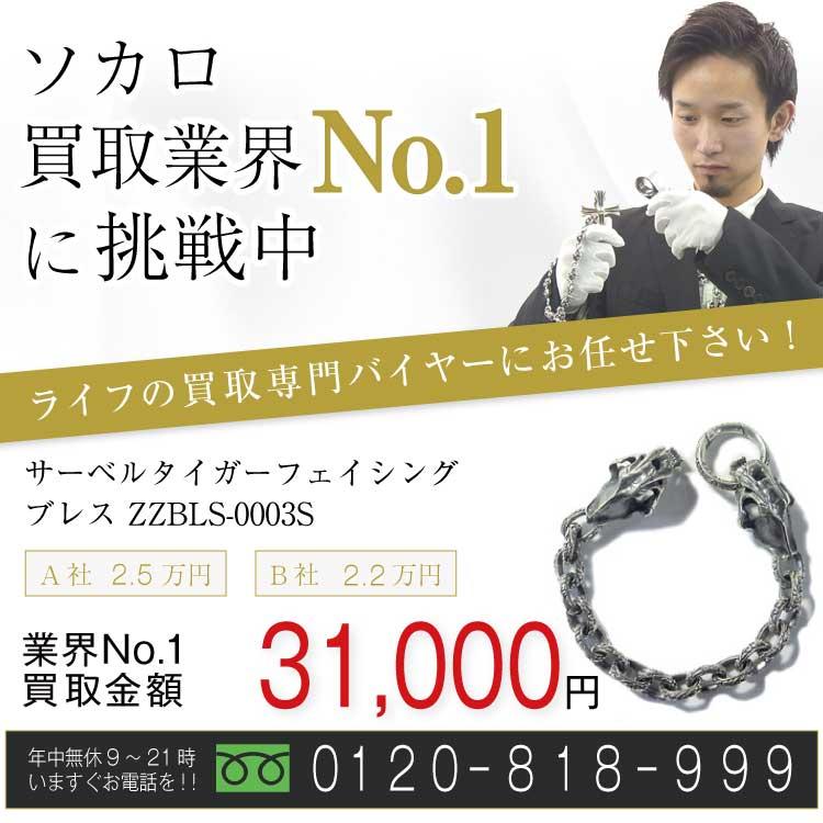 ソカロ高価買取!サーベルタイガーフェイシング ブレス ZZBLS-0003S高額査定!お電話でのお問い合わせはコチラまで!