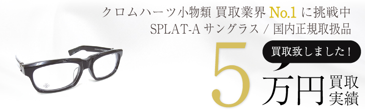 国内正規SPLAT-Aサングラス 5万買取 / 状態ランク:SS 中古品-ほぼ新品