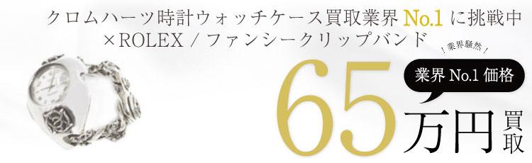 ×ROLEX オイスターパーペチュアルデイト / ウォッチケース ファンシークリップ  65万買取