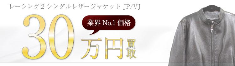 レーシング2 シングルレザージャケット/RACHING#2/JP/VJ     30万買取