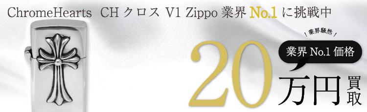クロムハーツ CHクロス V1 Zippo 高額査定中