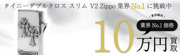 クロムハーツ タイニーダブルクロス スリム V2 Zippo 高額査定中