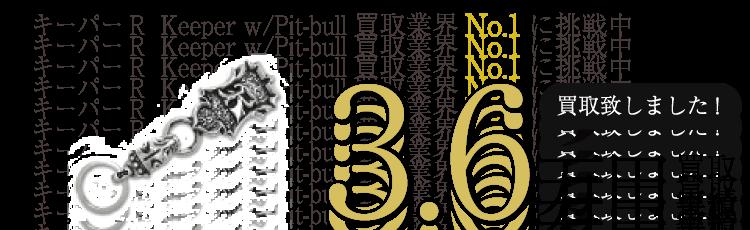 リードMFG キーパーR  Keeper w/Pit-bull 3.6万買取/ 状態ランク:B ブランド買取ライフ