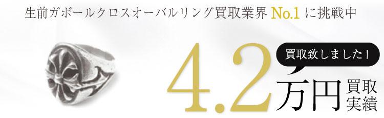 生前Gaborガボールクロスオーバルリング  4.2万買取 / 状態ランク:C