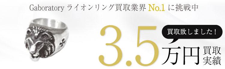 Gaboratoryガボラトリーシルバーライオンリング  3.5万買取 / 状態ランク:A