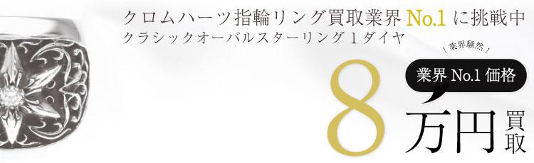 クラシックオーバルスターリング 1ダイヤ 8万買取