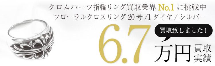 フローラルクロスリング20号/1ダイヤ/シルバー 6.7万買取 / 状態ランク:B 中古品-可