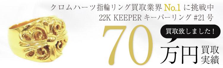 22K KEEPERキーパーリング#21号/国内正規取扱店インボイス原本付属(クロムハーツ銀座)  70万買取 / 状態ランク:A 中古品-良い