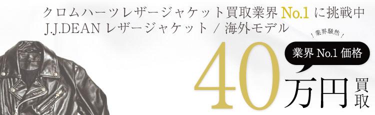 J.J.DEAN / JJディーンレザージャケット / 海外モデル 40万買取