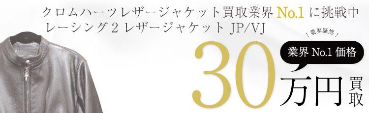 RACHING♯2シングルライダースレザージャケット JP 30万 買取