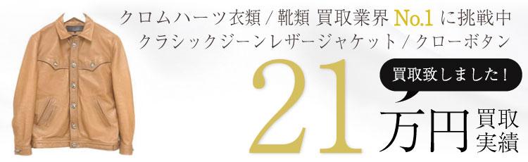 レザージャケット2 /CLASSIC JEAN JKT/クラシックジーン/クローボタン/オールドタイプ  21万買取 / 状態ランク:B 中古品-可