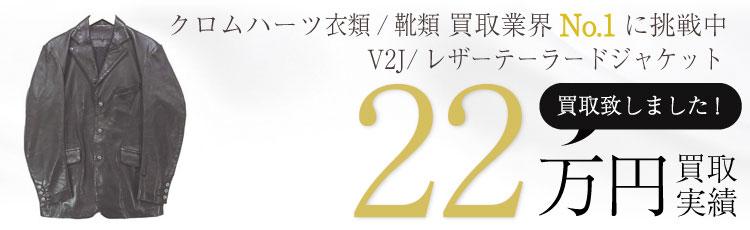 V2J/レザージャケットM/テーラード  22万買取 / 状態ランク:A 中古品-良い