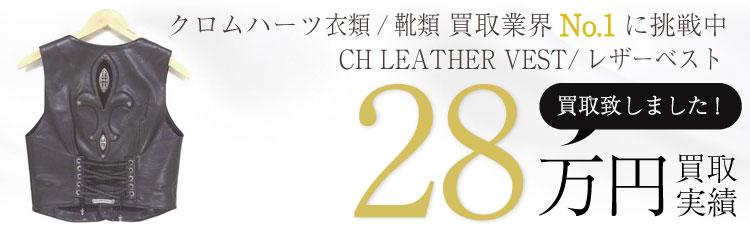 CH LEATHER VEST/レザーベストM   28万買取 / 状態ランク:A 中古品-良い