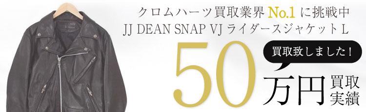 JJ DEAN SNAP VJライダースジャケットL/国内正規店インボイス原本付属 50万買取 / 状態ランク:SS 中古品-ほぼ新品