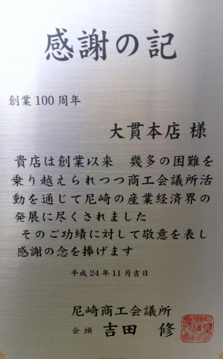 100周年 感謝の記