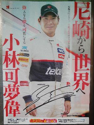 2012小林可夢偉氏ポスター