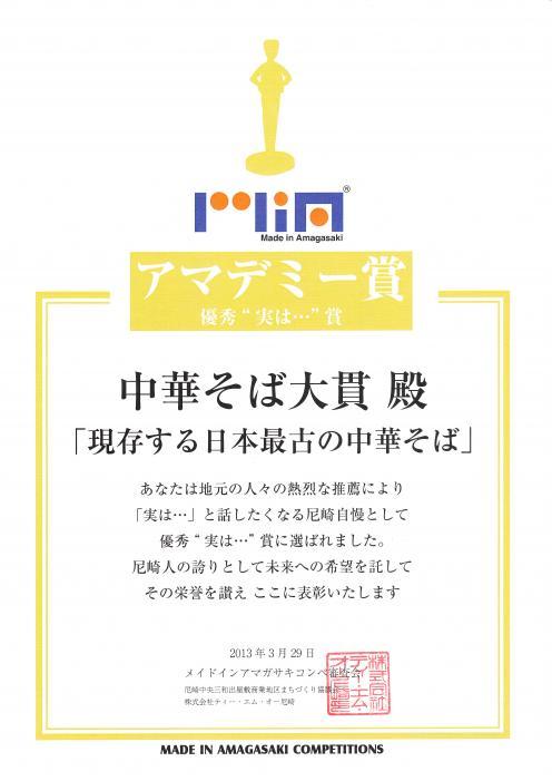 アマデミー賞受賞