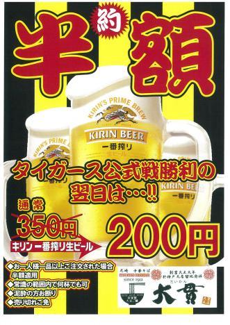 生ビール半額DAY