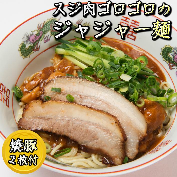 ジャジャー麺