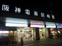 阪神尼崎駅 夜
