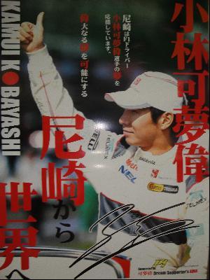 可夢偉2011ポスター