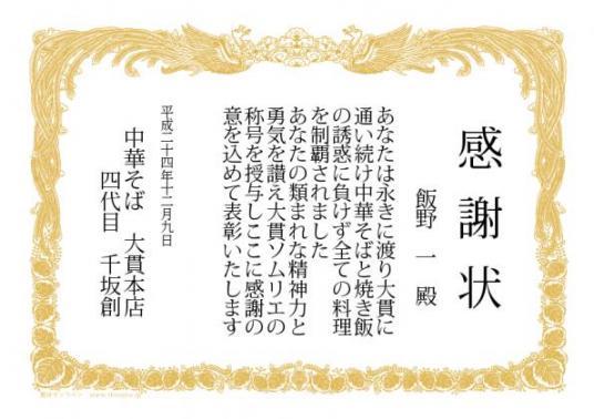 全メニュー制覇の感謝状