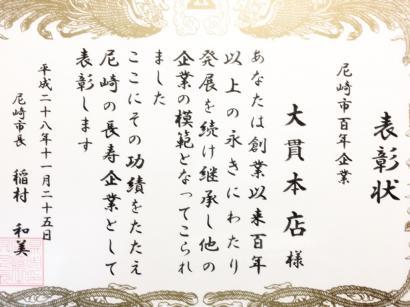 100年企業表彰状