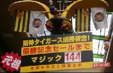 日本一早い優勝マジック点灯