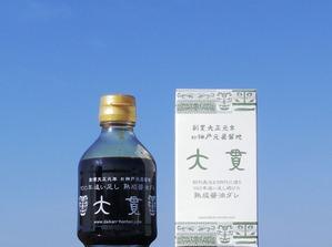 100年熟成醤油ダレ