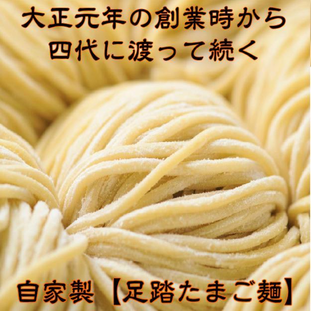 足踏たまご麺