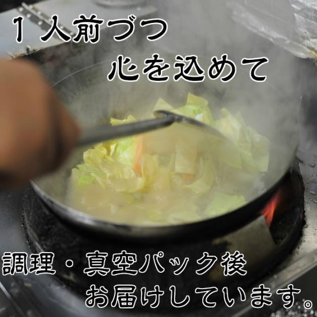 チャンポン調理