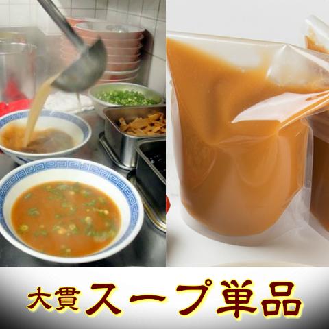 単品スープ