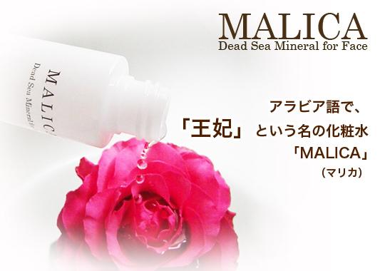 天然化粧水マリカ