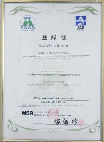 日昇つくば ISO14001認証登録証