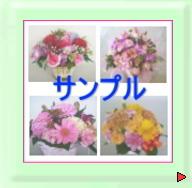 お祝いギフト用花:サンプル、アレンジメント:おまかせご注文