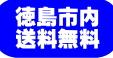 徳島市内は、商品3.000円以上から送料無料にさせていただきます。