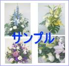おまかせご注文:お供え用アレンジメント・花束