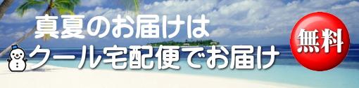 真夏は、クール便を使用。無料