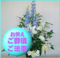 全国即日配達可能便:お供えギフト用花スタンド花・アレンジメント