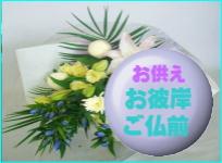 全国即日配達可能便:お供えギフト用花・花束