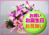 全国即日配達可能便:お祝いギフト用花アレンジメント