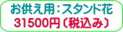 商品番号:ZOS-004 お供えギフト用花:スタンド花:31500円