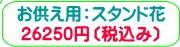 商品番号:ZOS-003 お供えギフト用花:スタンド花:26250円