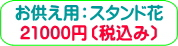 商品番号:ZOS-002 お供えギフト用花:スタンド花:21000円