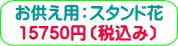 商品番号:ZOS-001 お供えギフト用花:スタンド花:15750円