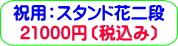 商品番号ZS-007 ギフト用花スタンド花2段:21000円