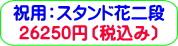商品番号ZS-008 ギフト用花スタンド花2段:26250円